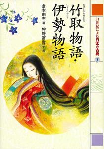 21世紀によむ日本の古典(3) 竹...