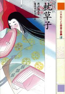 21世紀によむ日本の古典(5) 枕草子
