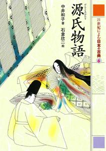 21世紀によむ日本の古典(6) 源氏物語