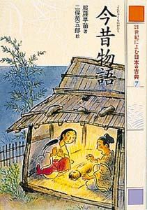 21世紀によむ日本の古典(7) 今昔物語