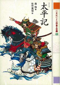21世紀によむ日本の古典(12) 太平記