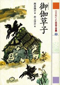 21世紀によむ日本の古典(13) 御伽草子