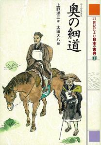 21世紀によむ日本の古典(15) 奥の細道