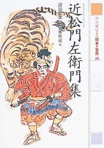 21世紀によむ日本の古典(16) 近松門左衛門集