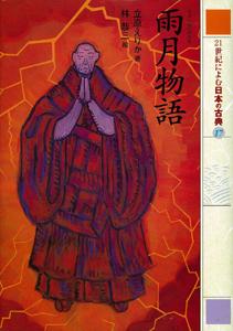 21世紀によむ日本の古典(17) 雨月物語