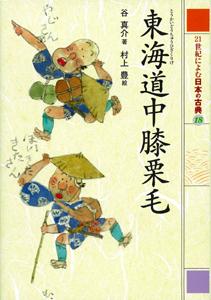 21世紀によむ日本の古典(18) 東海道中膝栗毛