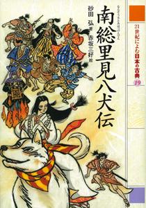 21世紀によむ日本の古典(19) 南総里見八犬伝