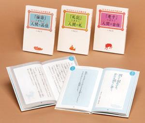 10代からよむ中国古典(全3巻)