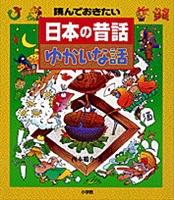 一日一話読みきかせ 読んでおきたい 日本の昔話 ゆかいな話