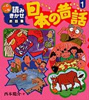 日本の昔話1