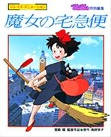 ジス・イズ・アニメーション 魔女の宅急便