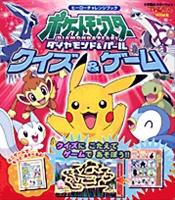 ポケットモンスターダイヤモンド&パール クイズ&ゲーム