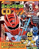獣拳戦隊ゲキレンジャー スーパーゲキウタCDブック