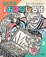 母と子の日本おはなし名作 第 2巻