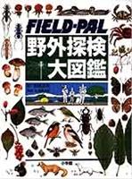 野外探検大図鑑/FIELD−PAL