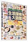生活探検大図鑑/CHALLENGE-PAL