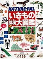 いきもの探検大図鑑