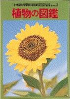 小学館の学習百科図鑑1・植物の図鑑