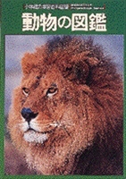 小学館の学習百科図鑑5・動物の図鑑