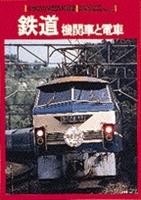 小学館の学習百科図鑑11・鉄道 機関車と電車