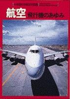 小学館の学習百科図鑑12・航空 飛行機のあゆみ