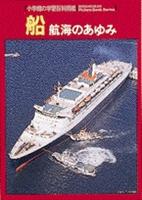 小学館の学習百科図鑑17・船 航海のあゆみ