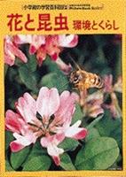 小学館の学習百科図鑑19・花と昆虫 環境とくらし