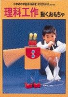 小学館の学習百科図鑑32・理科工作 動くおもちゃ