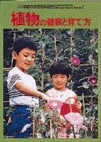 小学館の学習百科図鑑33・植物の観察と育て方