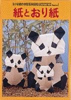 小学館の学習百科図鑑35・紙とおり紙