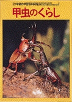 小学館の学習百科図鑑37・甲虫のくらし