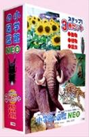 小学館の図鑑NEO/ステップ1・3冊セット