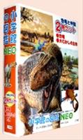 小学館の図鑑NEO/恐竜と仲間・2冊セット