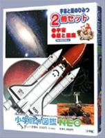 小学館の図鑑NEO/宇宙と星のひみつ・2冊セット