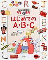 21世紀幼稚園百科 はじめてのA・B・C
