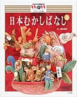 21世紀幼稚園百科 おはなし名作編 日本むかしばなし 上