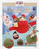 21世紀幼稚園百科 おはなし名作編 日本むかしばなし 下