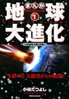 まんが NHKスペシャル 地球大進化 46億年・人類への旅1