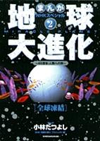 まんが NHKスペシャル 地球大進化 46億年・人類への旅2