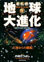 まんが NHKスペシャル 地球大進化 46億年・人類への旅3