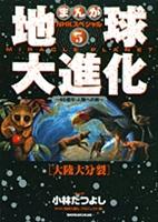 まんが NHKスペシャル 地球大進化 46億年・人類への旅5