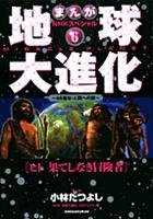 まんが NHKスペシャル 地球大進化 46億年・人類への旅6
