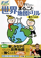 10才までに知っておきたい 世界まるごと地図ドリル