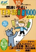 10才までの基礎がため 間違いやすい日本語1000