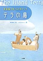 英語脳を育てるCDブック テラの島