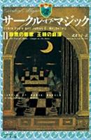 サークル・オブ・マジック2 邪悪の彫像/王様の劇場