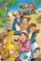 完訳 グリム童話集 2