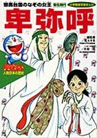 ドラえもん人物日本の歴史1・卑弥呼
