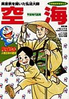 ドラえもん人物日本の歴史3・空海