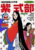 ドラえもん人物日本の歴史4・紫式部